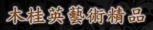 ~木桂英藝品~台灣一級木創作競標