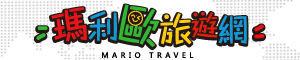 瑪利歐旅遊網