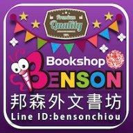 邦森外文書坊 Benson Bookshop