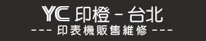 印橙科技-台北店