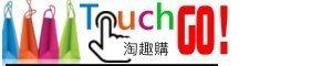 淘趣購 Touch Go!