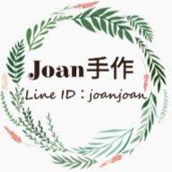 Joan手作烘焙