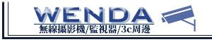 WENDA數位3C館