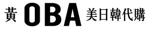 黃 O BA 美日韓代購