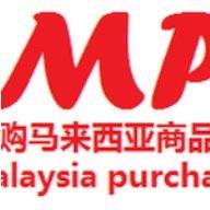 代購馬來西亞商品