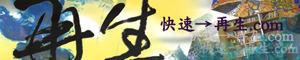 再生.com