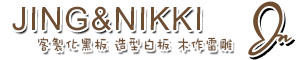 JING&NIKKI 黑板 白板 木作雷雕