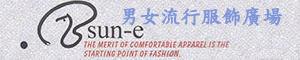 sun-e一般及加大男女服飾廣場
