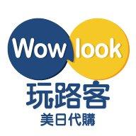 Wowlook美國好物代買代購