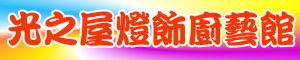 光之屋燈飾-台北/台中燈飾實體店