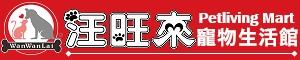 汪旺來寵物生活館(可自取、刷卡)