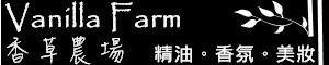 【香草農場】★多種組合優惠中