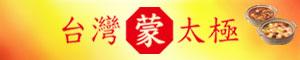 台灣蒙太極 火鍋湯底(奇摩賣場)
