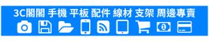 3C閣閣-台中公益NOVA自取