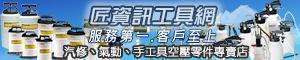 【匠資訊工具網】汽機車台灣工具