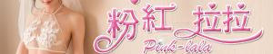 粉紅拉拉 - 全館599免運