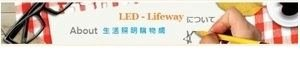 【LED Lifeway】戶外生活精品館