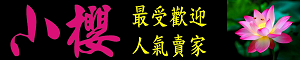 【小櫻】涼感衣/蠶絲棉/發熱衣