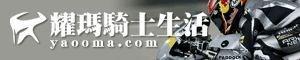 耀瑪騎士生活-安全帽館