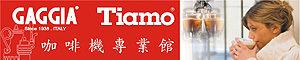 Tiamo Cafe 堤亞摩咖啡專業館