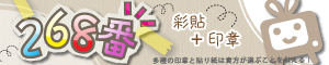268番姓名貼紙/印章/會計章