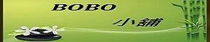 【BOBO小舖】滿額,折扣1%