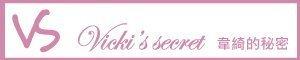 Vicki's secret韋綺的秘密
