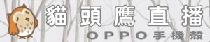 貓頭鷹直播-OPPO手機殼