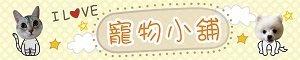 樂福 LOVE YU