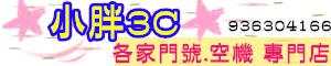 ☆小胖3C☆