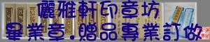 ☆~儷 雅 軒~☆超便宜印章特賣