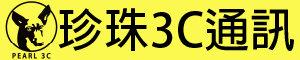 【珍珠3C通訊】