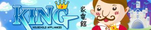 關渡大王家電館客服02-2858-3266
