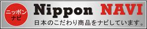 東瀛領航 ✩ Nippon NAVI