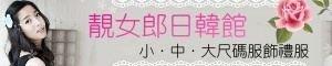 ☆靚女郎日韓館☆小中大尺碼專賣