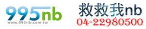 威宏資訊-手機/平板/筆電維修