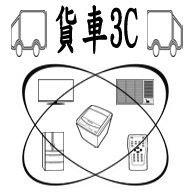 貨車3C集貨站