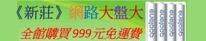 【網路大盤大】全館999免運費