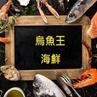 烏魚王海鮮 歐美進口食材