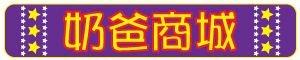 奶爸商城 日本代購 全館正版商品