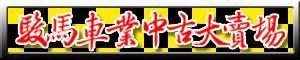 駿馬車業(秀朗橋頭微笑店)