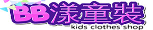 BB漾童裝 kids clothes shop