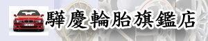 ☆★驊慶輪胎旗鑑店☆★