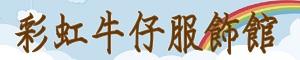 台南歸仁彩虹服飾館