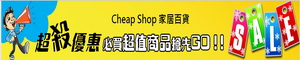 Cheap Shop 家居百貨