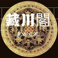 香川閣-歡迎(即時通)聊