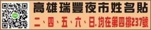 高雄瑞豐夜市姓名貼紙☆連續印章