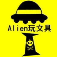 Alien玩文具