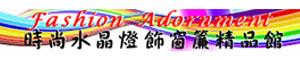 時尚水晶燈飾-台北實體店面