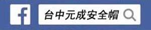☆台中大里-元成 安全帽☆